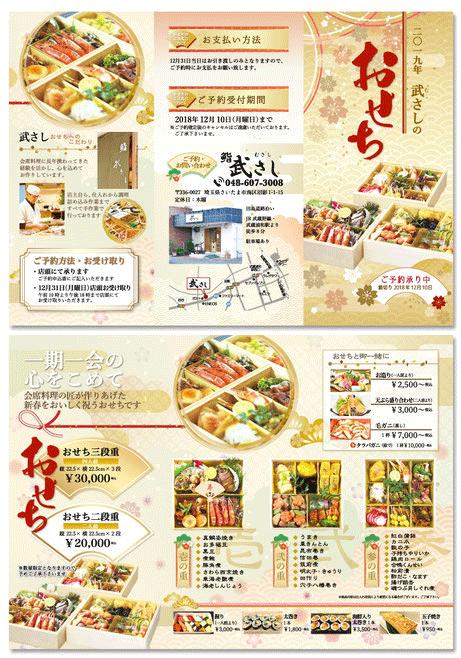 飲食店・おせち料理メニューのリーフレット制作