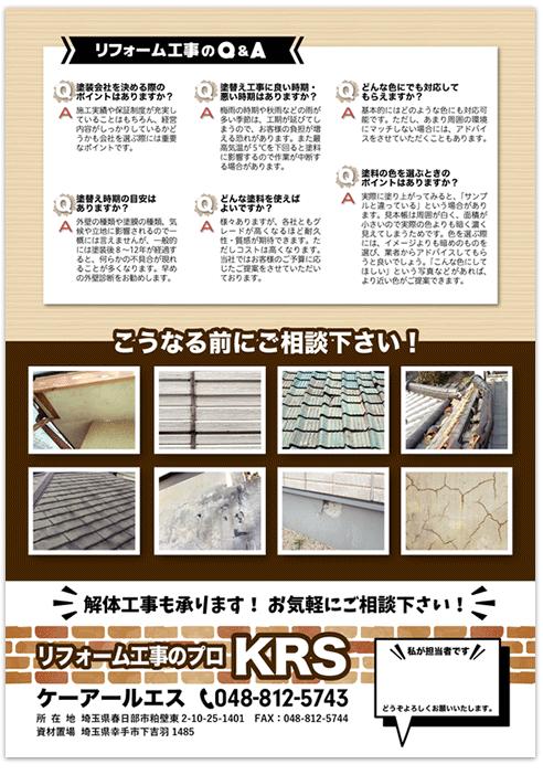 リフォーム・外壁塗装・屋根塗装・解体工事のチラシ制作 A4
