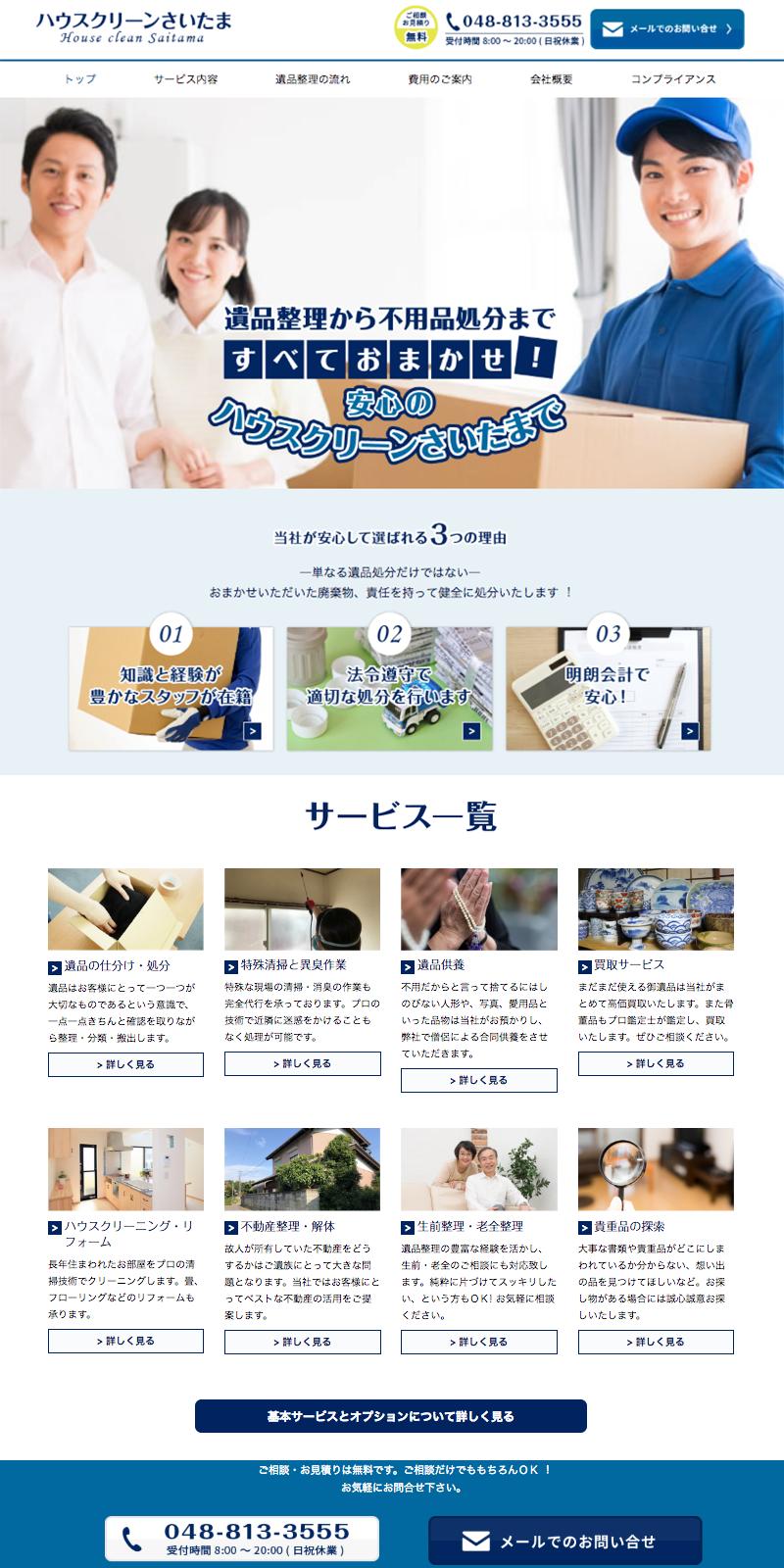 【制作事例】ハウスクリーニング業   Jimdoでサイト制作