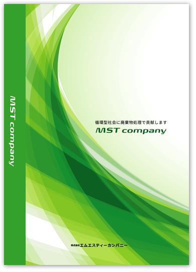 産業廃棄物処理業・リサイクル業の会社案内リーフレット制作