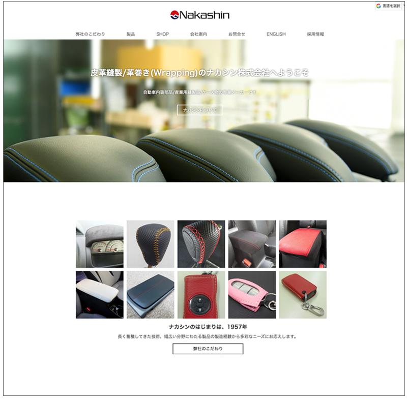 Jimdo ホームページ 皮革縫製・革巻き 製造会社様  WEBサイト制作