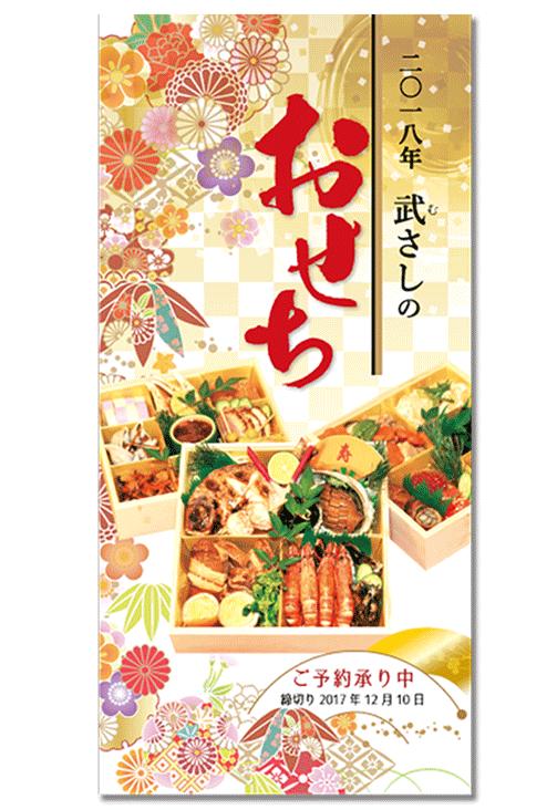 おせち料理のリーフレット・パンフレット制作