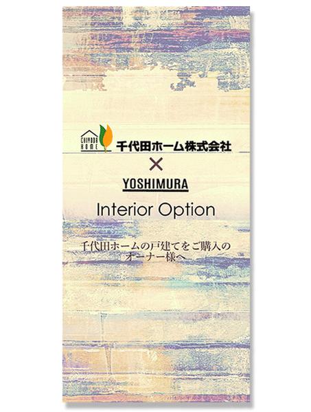 インテリア・リフォームのリーフレット・パンフレット制作  A4 巻三つ折り