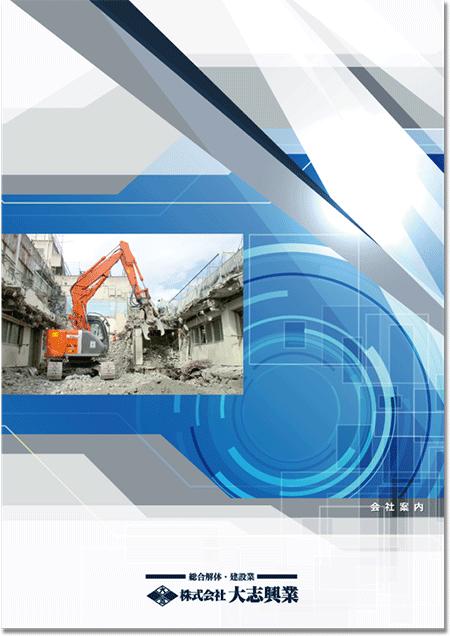 建設業 会社案内リーフレット制作・A4