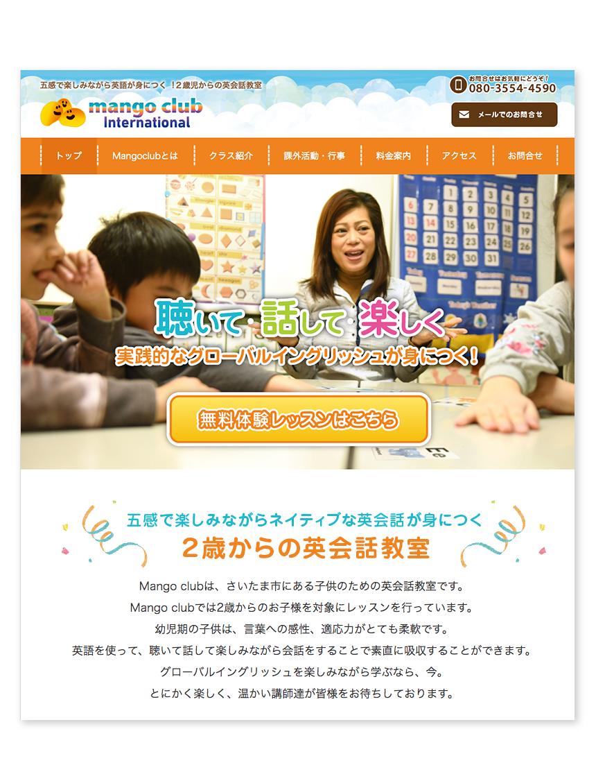 Jimdo サイト 制作事例   さいたま市の英会話教室