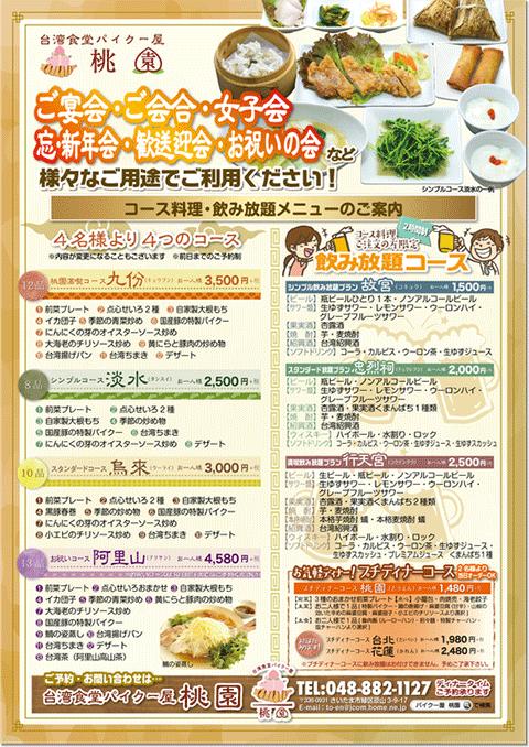 台湾料理レストラン・宴会チラシ・A4両面カラー