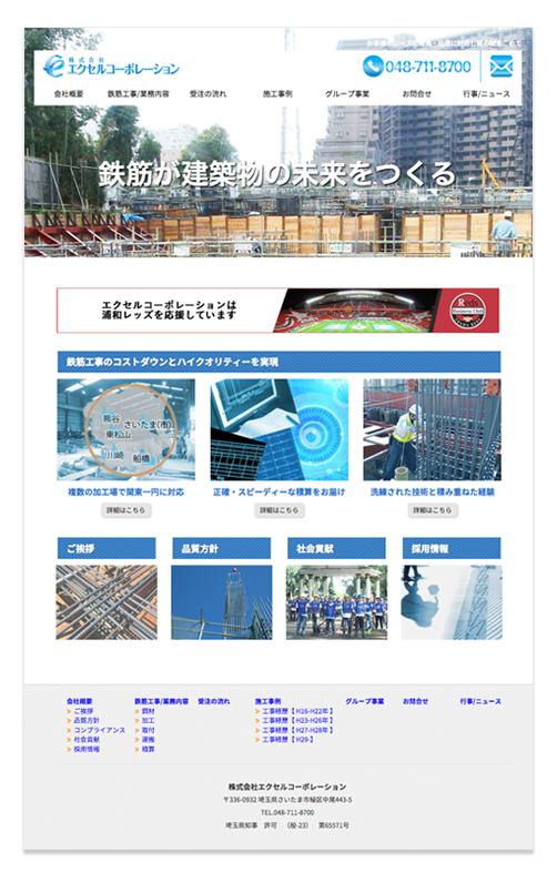 【制作事例】株式会社エクセルコーポレーション 様   WEB制作  Jimdo