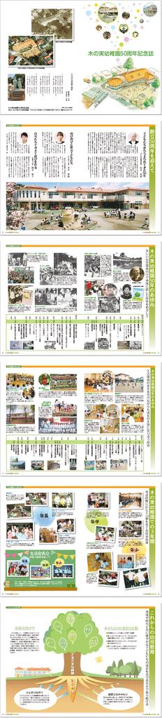 幼稚園・保育園  記念誌制作・広報誌制作