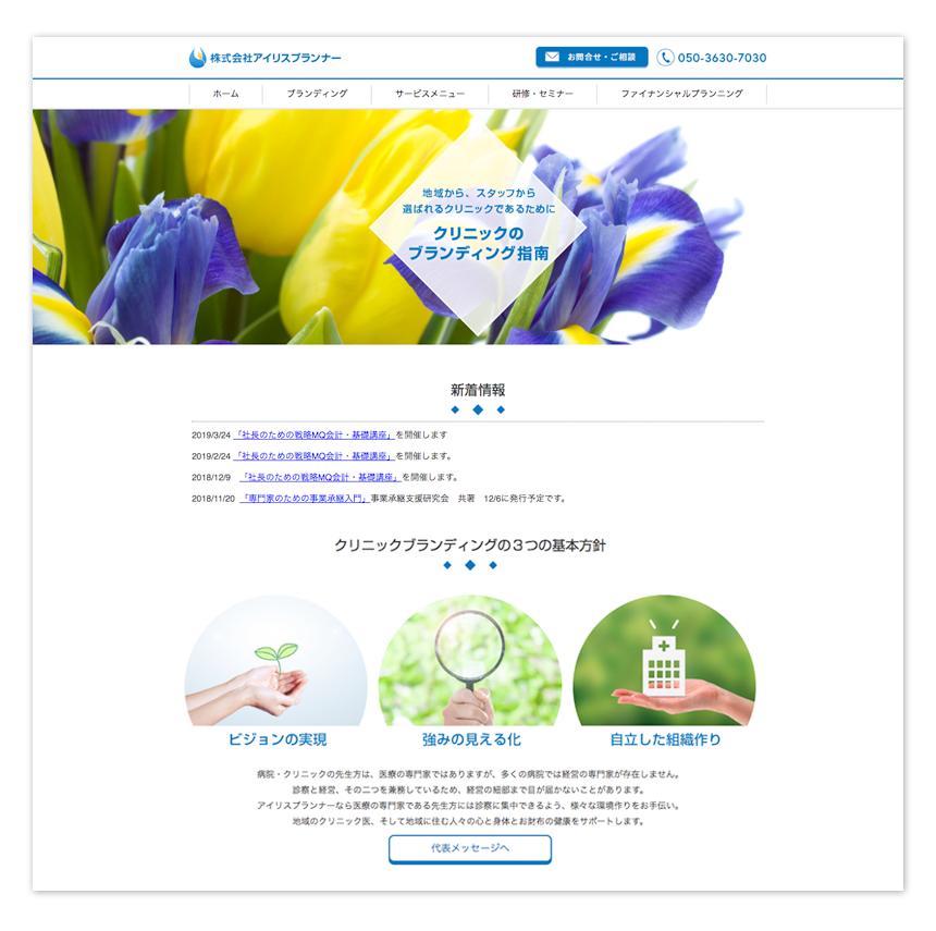 【制作事例】株式会社アイリスプランナー 企業サイト  WEB制作 Jimdo