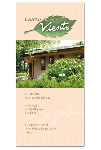 【リーフレット 制作事例】カフェの案内  パンフレット デザイン