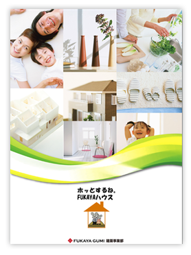 住宅販売 リーフレットデザイン制作事例