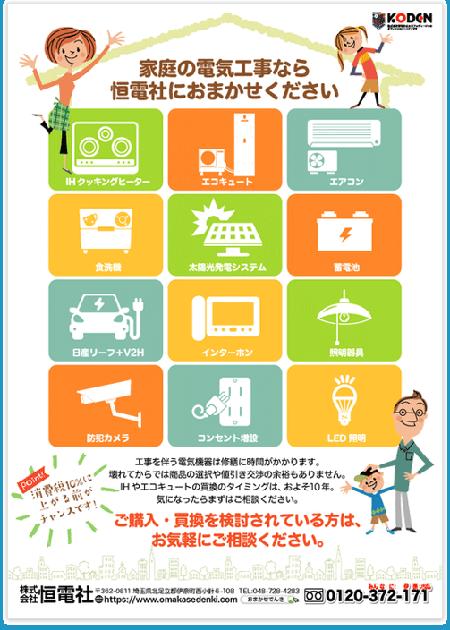 電気工事・電気屋・電気店  チラシ制作・チラシデザイン A4