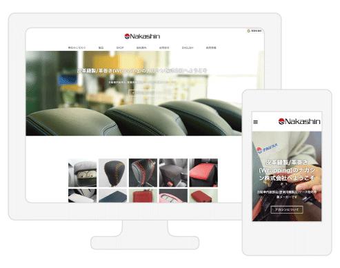 Jimdo ホームページ 皮革縫製・革巻き 製造会社  WEBサイト制作