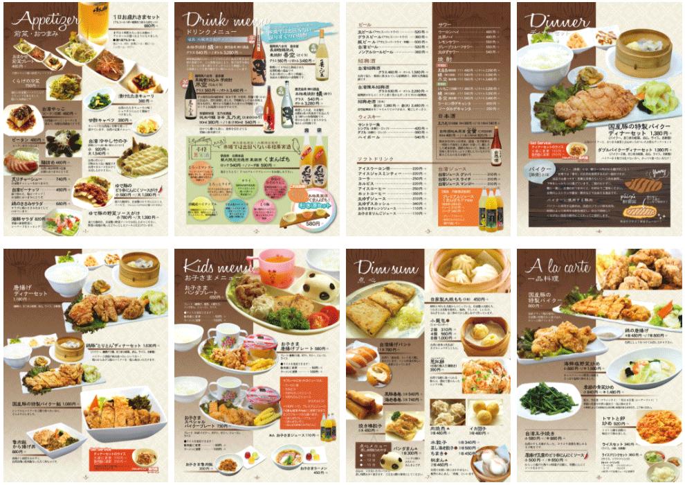 飲食店・レストランのメニュー表制作