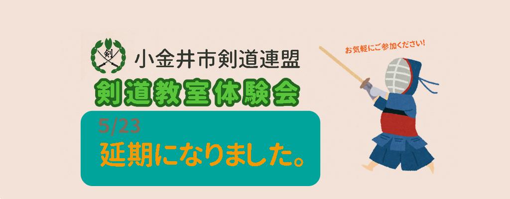 5月23日(日)剣道教室体験会を開催します。(延期になりました。)