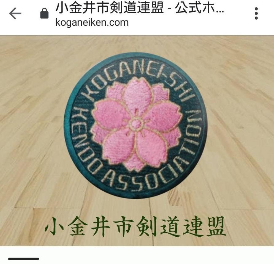 小金井市剣道連盟のホームページが新しくなりました!