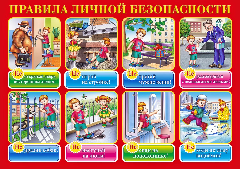 Картинки безопасность детей, рыбаку открытка