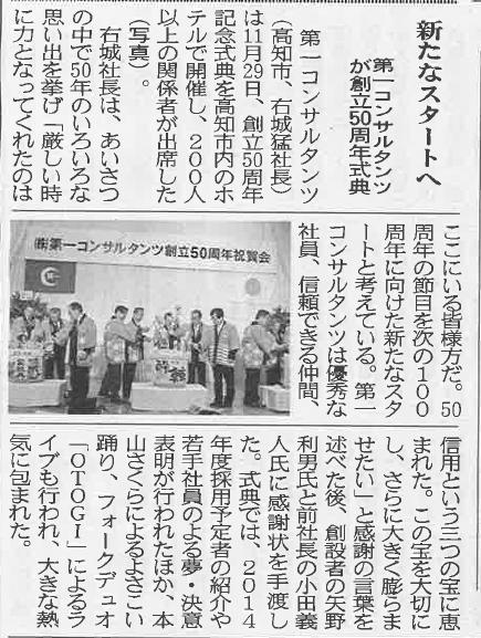 建通新聞 2013.12.6