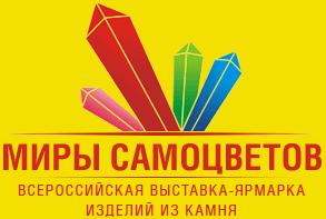 Выставка Миры Самоцветов в Красноярске!