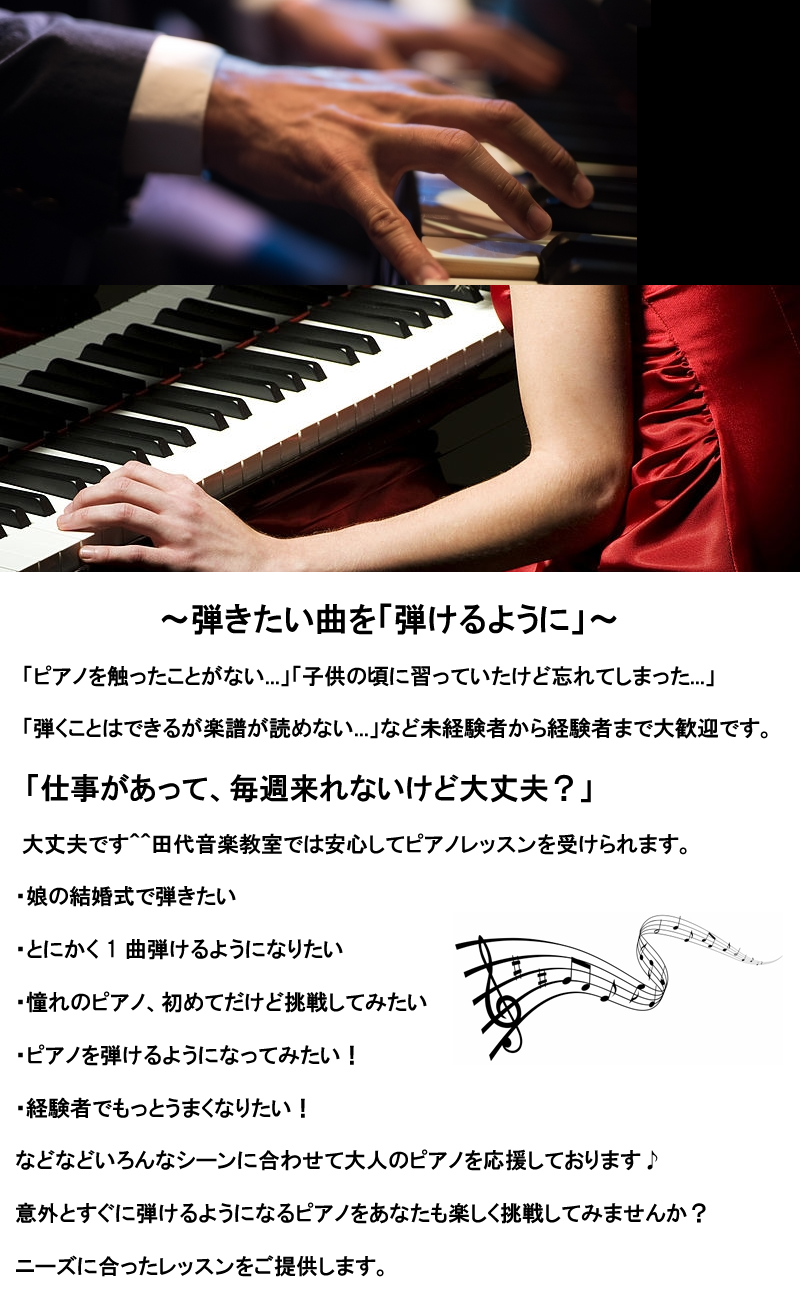田代音楽教室 大人のピアノ