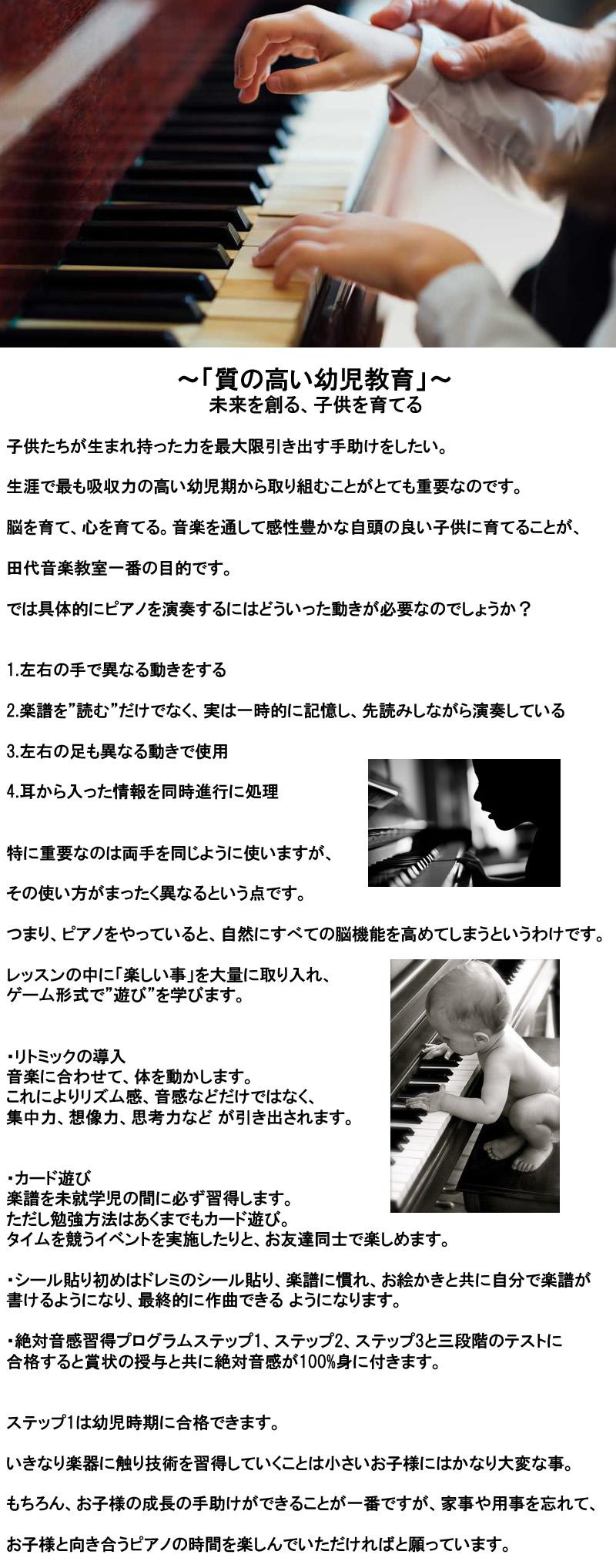 田代音楽教室 ピアノ 幼児教育