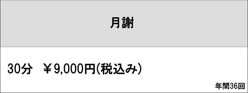 田代音楽教室 ピアノ 一般コース