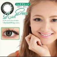 ▲ナチュラルな発色で日本人に似合う、リッチグリーン(度あり/度なし)