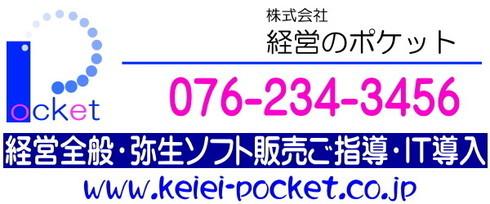 経営のポケット