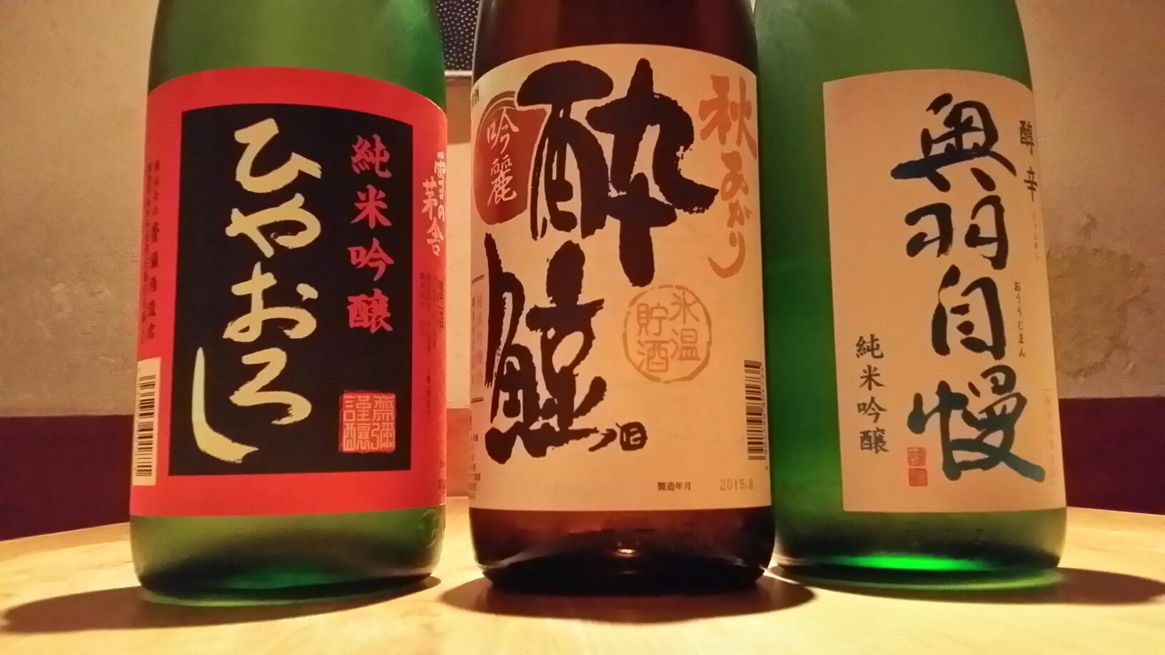 季節ごとに変わる日本酒をお楽しみ下さい