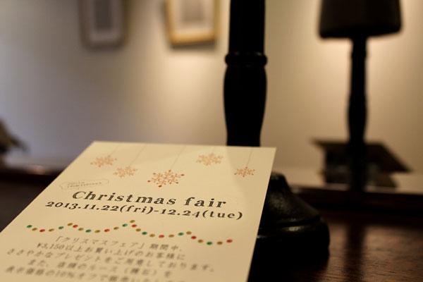2013年クリスマスフェア