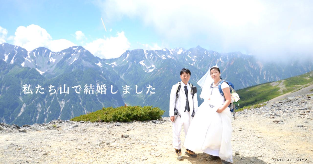 蝶ヶ岳 挙式