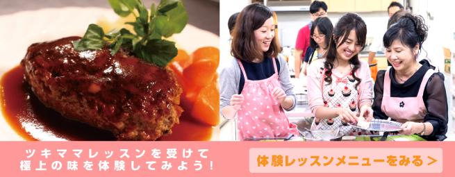 銀座 料理教室 槻谷寛子 体験レッスン