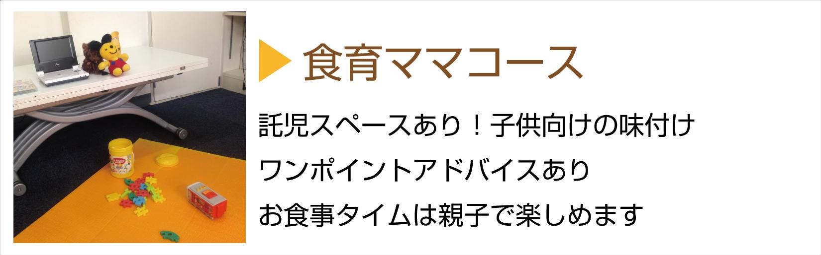 槻谷銀座料理教室食育ママコース
