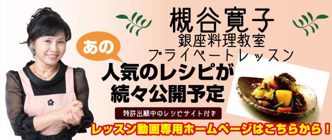 動画銀座料理教室_槻谷寛子