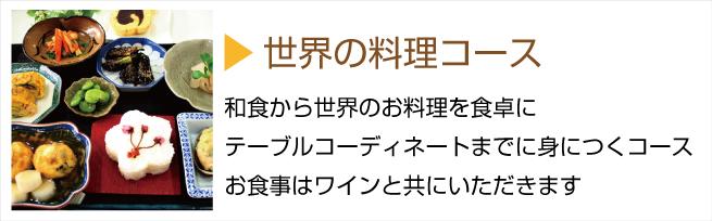 槻谷銀座料理教室おもてなしコース