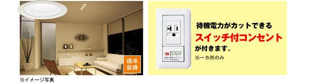 待機電力がカットできるスイッチ付コンセントが付きます