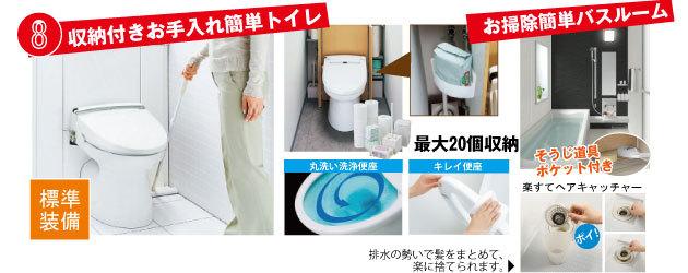 収納付きお手入れ簡単トイレ