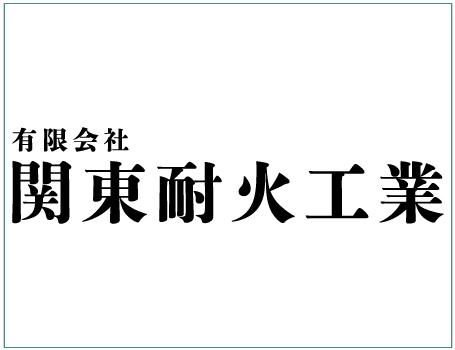 有限会社関東耐火工業