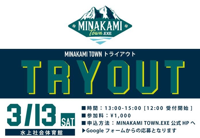 2021SEASON  MINAKAMI TOWN.EXE トライアウト開催決定!