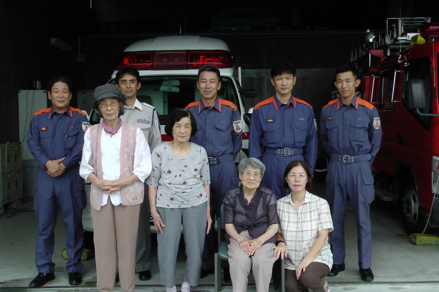 三井消防署