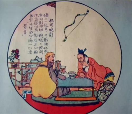 Prendre pour un serpent le reflet d'un arc dans un verre 杯弓蛇影