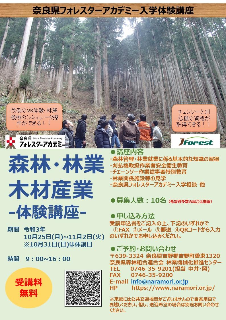 【受付終了!!】奈良県フォレスターアカデミー入学体験講座(体験講座)の参加者募集