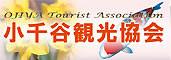 小千谷観光協会