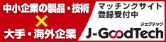柳田鉄工所_ジェグテック