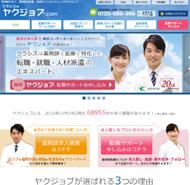 クラシス(ヤクジョブ.com)