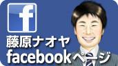 藤原ナオヤfcaebookページ