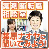 薬剤師転職相談室 藤原ナオヤに聞いてみよう!