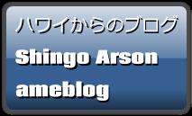 アーソンの日記的ブログ