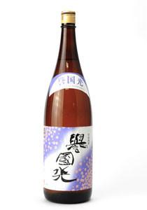 誉國光 純米酒