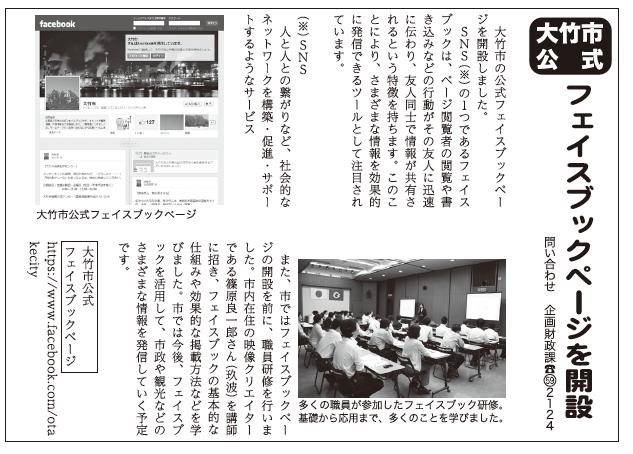 大竹市広報PDF201307